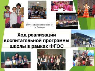 МОУ «Школа-гимназия № 6» г. Джанкоя Ход реализации воспитательной программы ш
