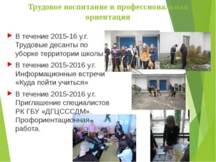 Трудовое воспитание и профессиональная ориентация В течение 2015-16 у.г. Труд
