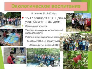 Экологическое воспитание В течение 2015-2016 у.г. 15-17 сентября 15 г. Единый