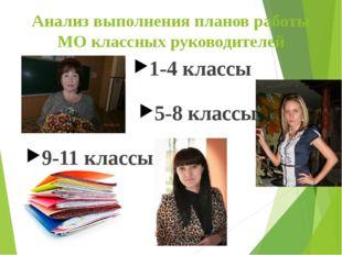Анализ выполнения планов работы МО классных руководителей 1-4 классы 5-8 клас