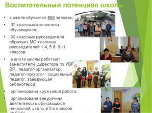 Воспитательный потенциал школы в школе обучается 858 человек; 32 классных кол