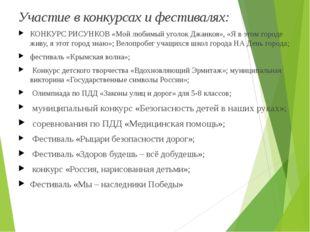 Участие в конкурсах и фестивалях: КОНКУРС РИСУНКОВ «Мой любимый уголок Джанко