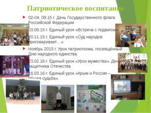 Патриотическое воспитание 02-04. 09.15 г. День Государственного флага Российс