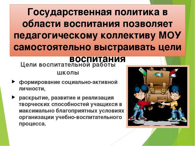 Государственная политика в области воспитания позволяет педагогическому колле...