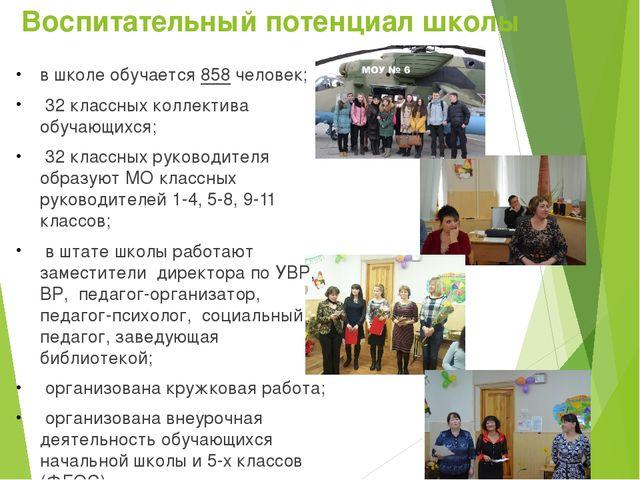 Воспитательный потенциал школы в школе обучается 858 человек; 32 классных кол...