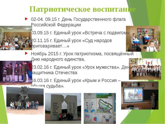 Патриотическое воспитание 02-04. 09.15 г. День Государственного флага Российс...