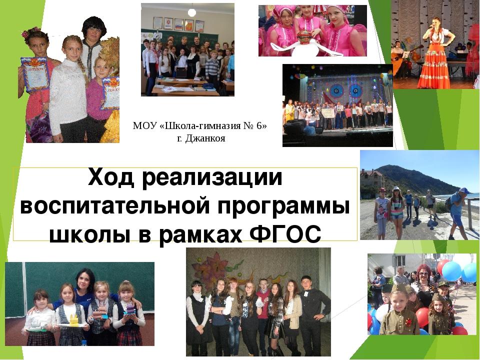 МОУ «Школа-гимназия № 6» г. Джанкоя Ход реализации воспитательной программы ш...