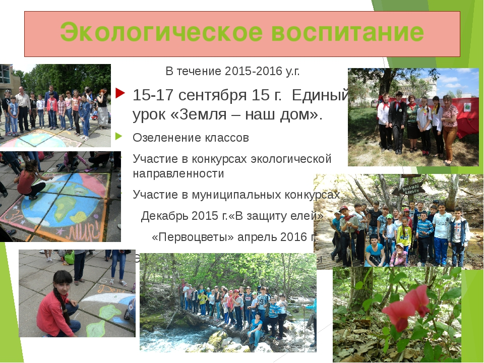 Экологическое воспитание В течение 2015-2016 у.г. 15-17 сентября 15 г. Единый...