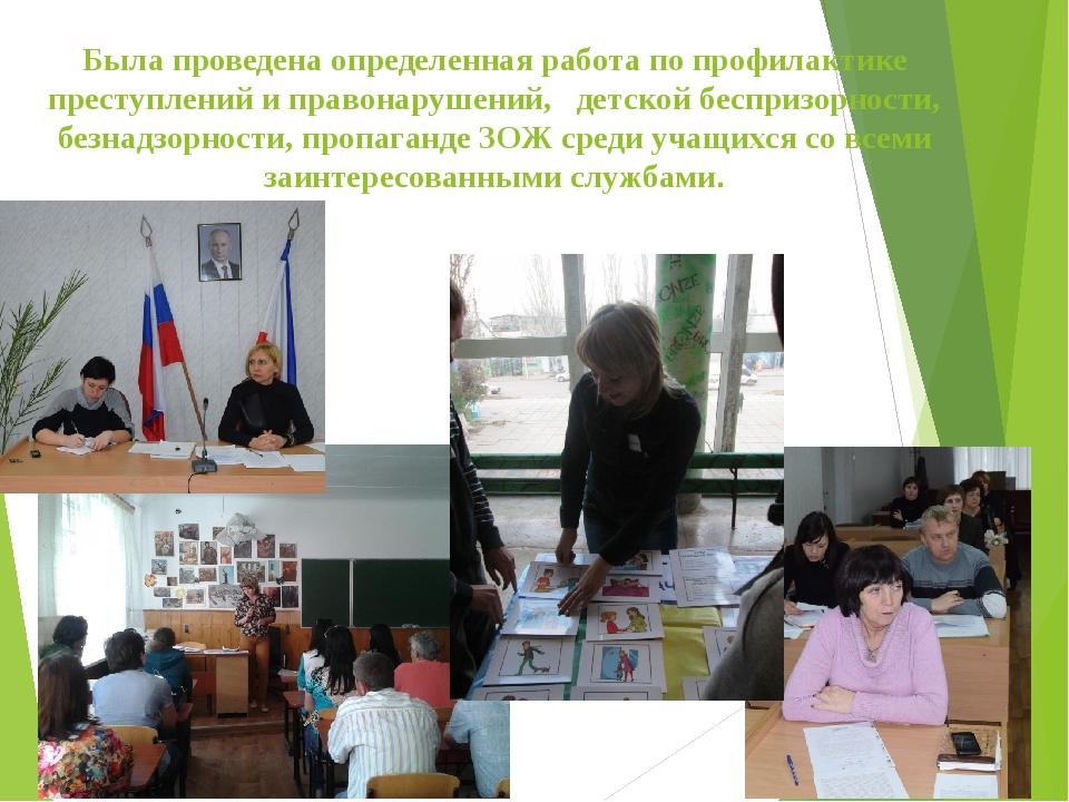 Была проведена определенная работа по профилактике преступлений и правонаруше...