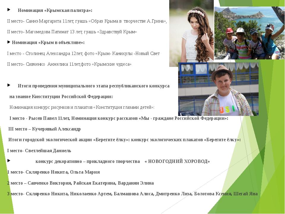 Номинация «Крымская палитра»: II место- Саннэ Маргарита 11лет, гуашь «Образ К...