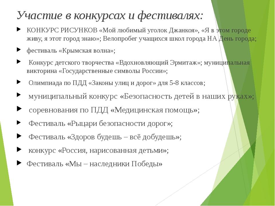 Участие в конкурсах и фестивалях: КОНКУРС РИСУНКОВ «Мой любимый уголок Джанко...