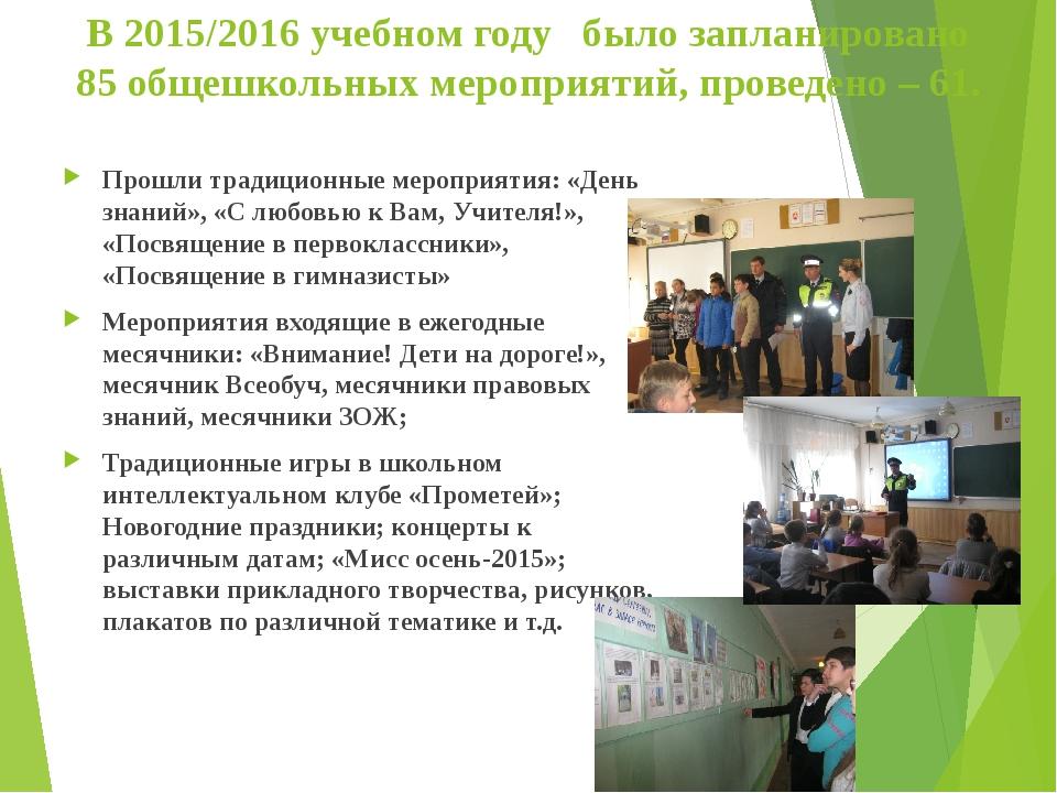 В 2015/2016 учебном году было запланировано 85 общешкольных мероприятий, пров...