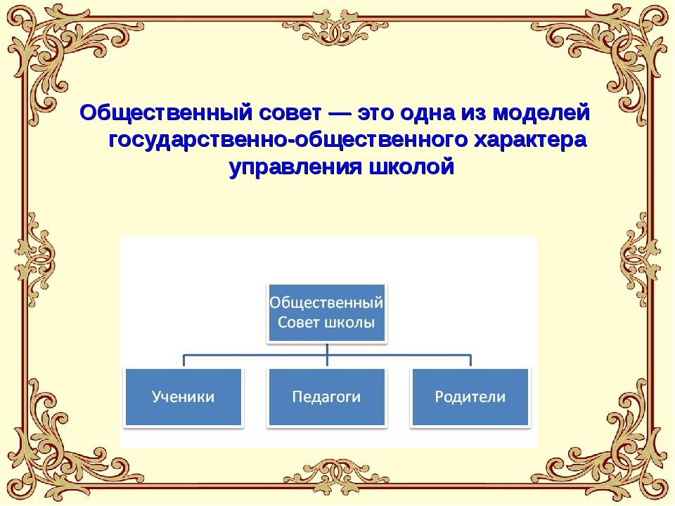 Общественный совет— это одна измоделей государственно-общественного характе...