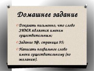 Домашнее задание Доказать письменно, что слово ЗИМА является именем существит