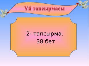 2- тапсырма. 38 бет