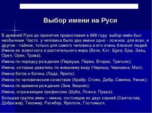 Выбор имени на Руси В древней Руси до принятия православия в 988 году выбор