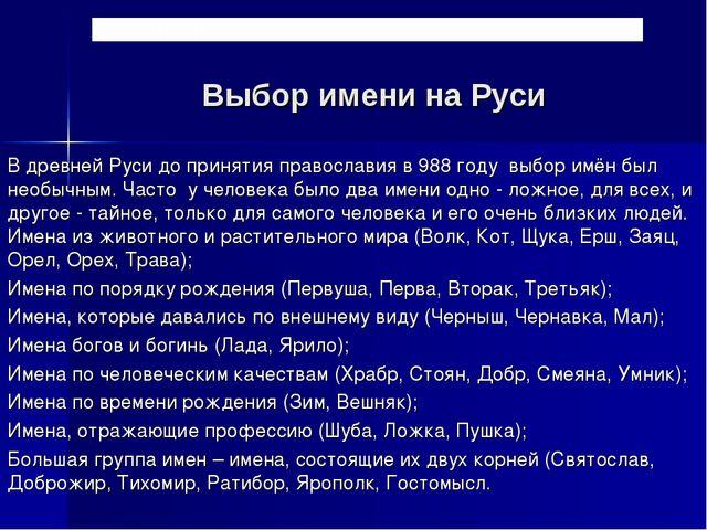 Выбор имени на Руси В древней Руси до принятия православия в 988 году выбор...