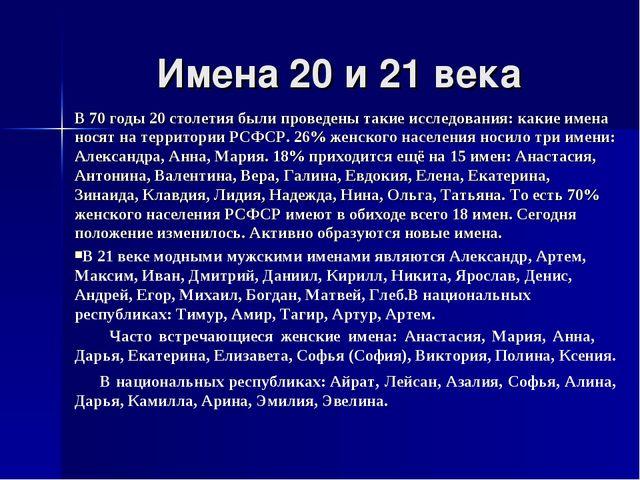 Имена 20 и 21 века В 70 годы 20 столетия были проведены такие исследования: к...