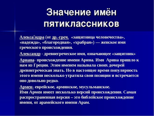 Значение имён пятиклассников Алекса́ндра(отдр.-греч. «защитница человечест...