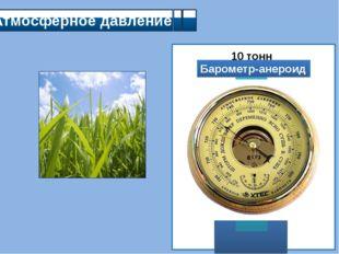 Атмосферное давление 10 тонн Ртутный барометр Барометр-анероид