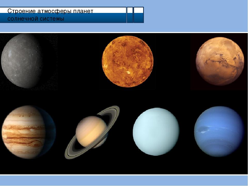 Строение атмосферы планет солнечной системы Меркурий Венера Марс Юпитер Сатур...
