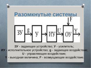 Разомкнутые системы ЗУ - задающее устройство; У - усилитель; ИУ - исполнитель