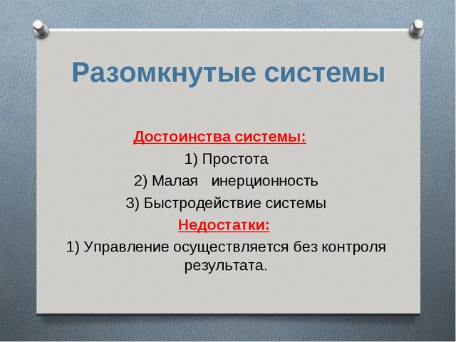 Разомкнутые системы Достоинства системы: 1) Простота 2) Малая инерционность 3...