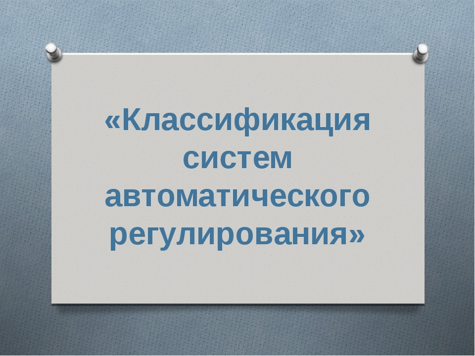 «Классификация систем автоматического регулирования»