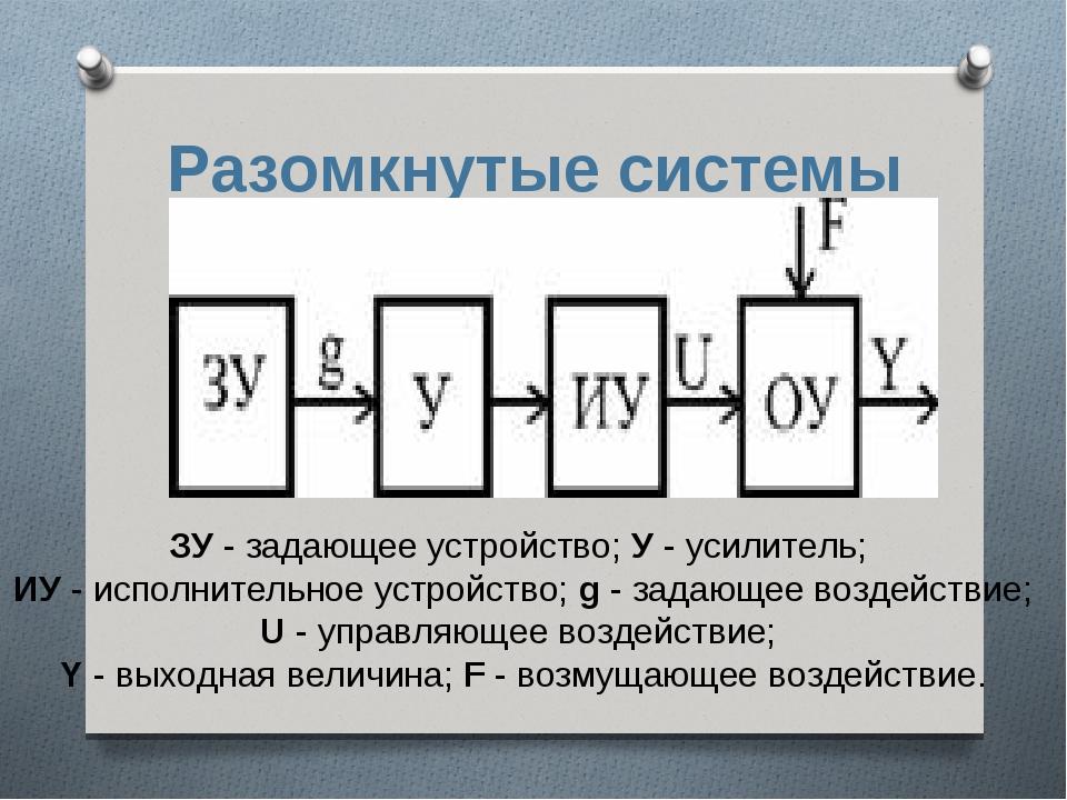 Разомкнутые системы ЗУ - задающее устройство; У - усилитель; ИУ - исполнитель...