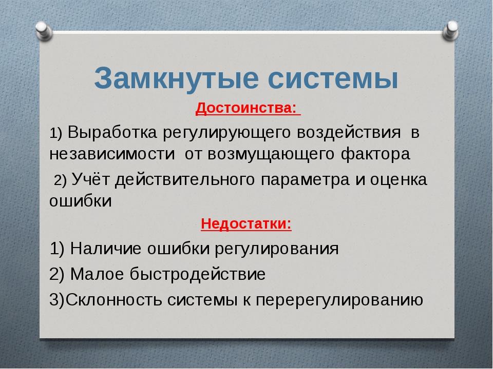 Замкнутые системы Достоинства: 1) Выработка регулирующего воздействия в незав...