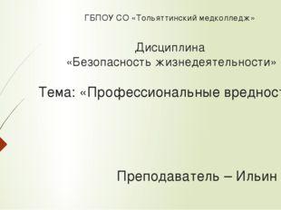 ГБПОУ СО «Тольяттинский медколледж» Дисциплина «Безопасность жизнедеятельност