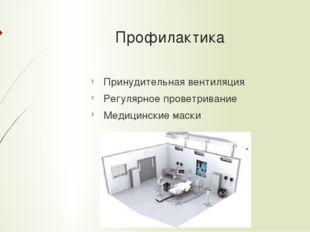 Профилактика Принудительная вентиляция Регулярное проветривание Медицинские м