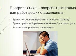 Профилактика – разработана только для работающих с дисплеями. Время непрерывн