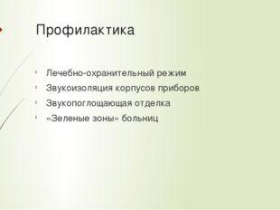 Профилактика Лечебно-охранительный режим Звукоизоляция корпусов приборов Звук