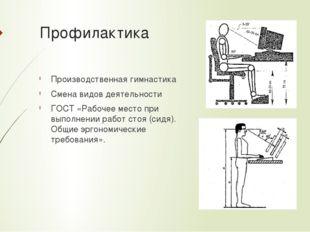 Профилактика Производственная гимнастика Смена видов деятельности ГОСТ «Рабоч