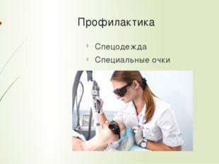 Профилактика Спецодежда Специальные очки