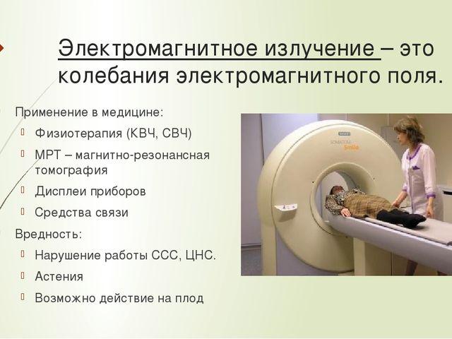 Электромагнитное излучение – это колебания электромагнитного поля. Применение...