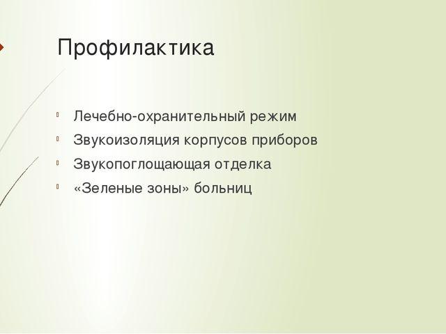 Профилактика Лечебно-охранительный режим Звукоизоляция корпусов приборов Звук...