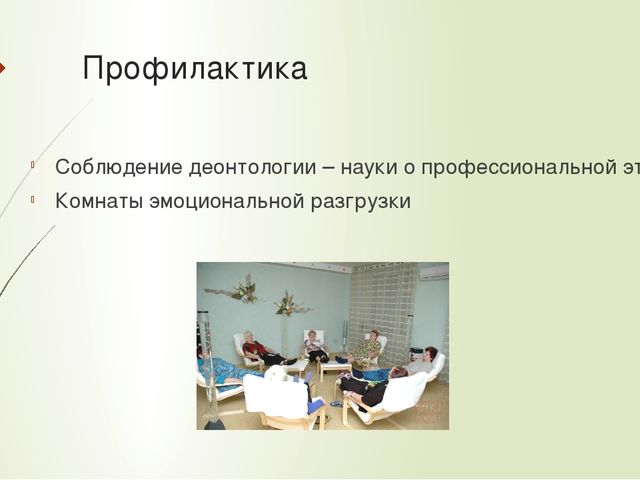 Профилактика Соблюдение деонтологии – науки о профессиональной этике Комнаты...