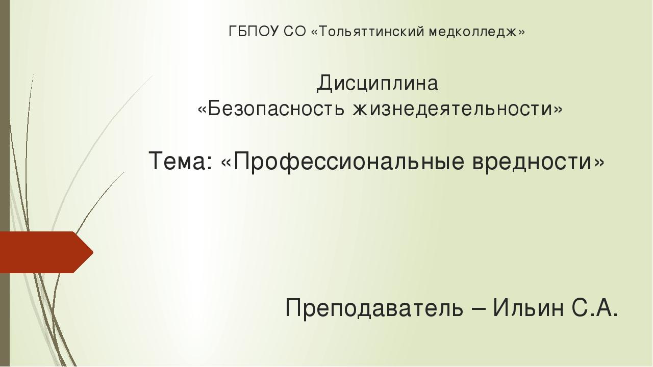 ГБПОУ СО «Тольяттинский медколледж» Дисциплина «Безопасность жизнедеятельност...