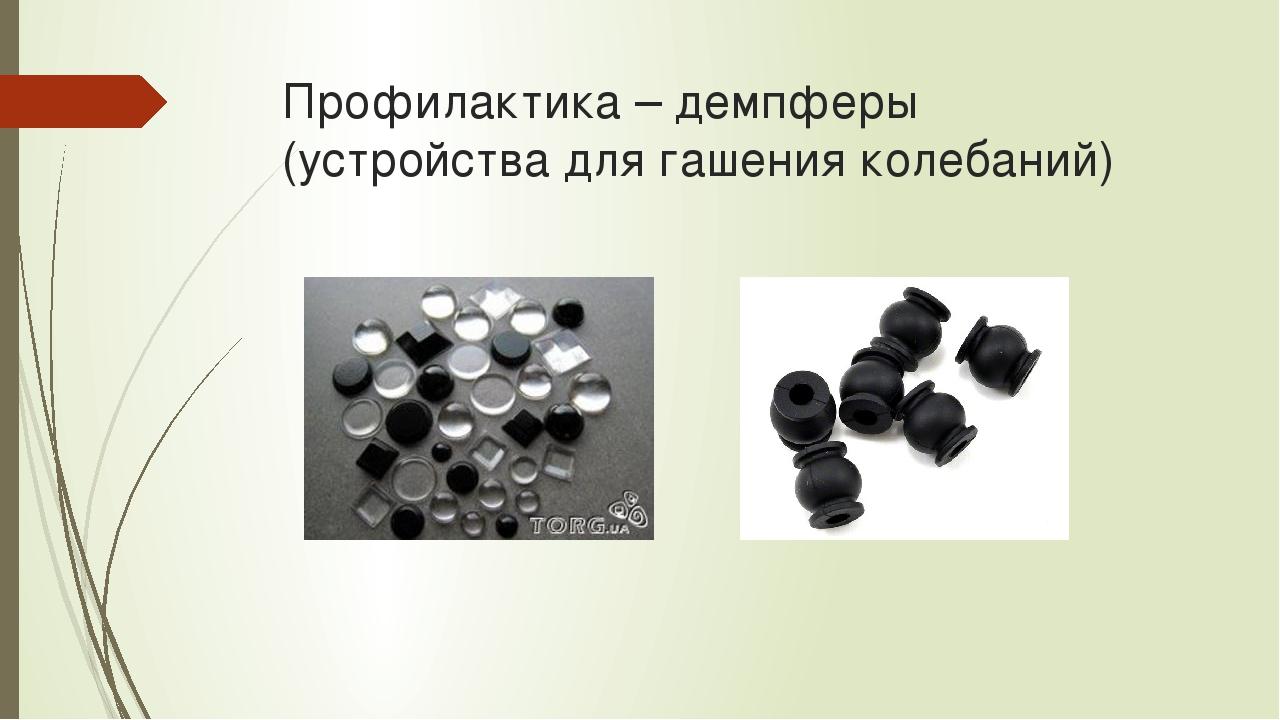Профилактика – демпферы (устройства для гашения колебаний)