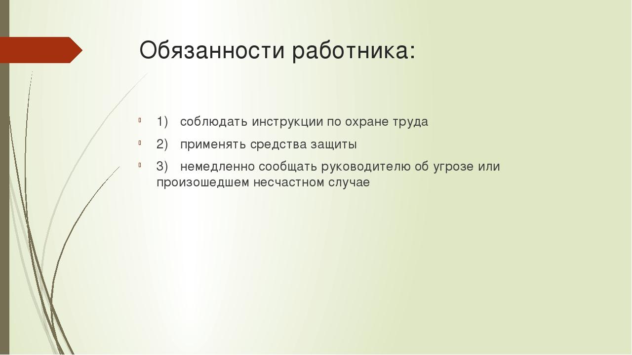 Обязанности работника: 1)соблюдать инструкции по охране труда 2)применять с...