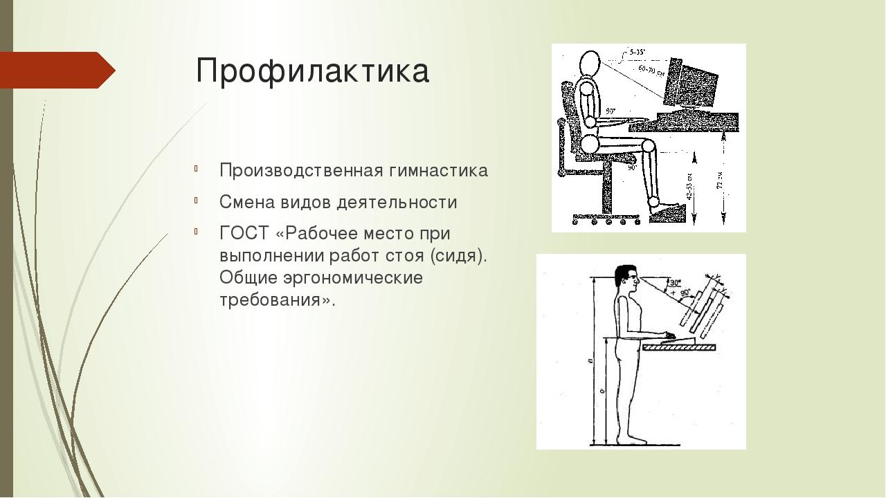 Профилактика Производственная гимнастика Смена видов деятельности ГОСТ «Рабоч...