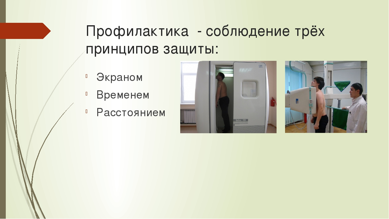 Профилактика - соблюдение трёх принципов защиты: Экраном Временем Расстоянием