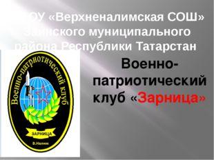 МБОУ «Верхненалимская СОШ» Заинского муниципального района Республики Татарст