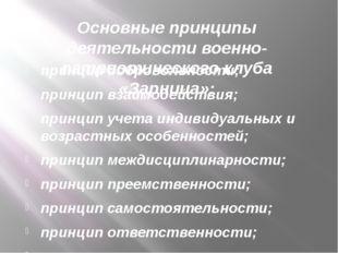 Основные принципы деятельности военно-патриотического клуба «Зарница»: принци