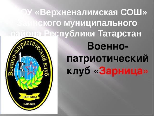 МБОУ «Верхненалимская СОШ» Заинского муниципального района Республики Татарст...