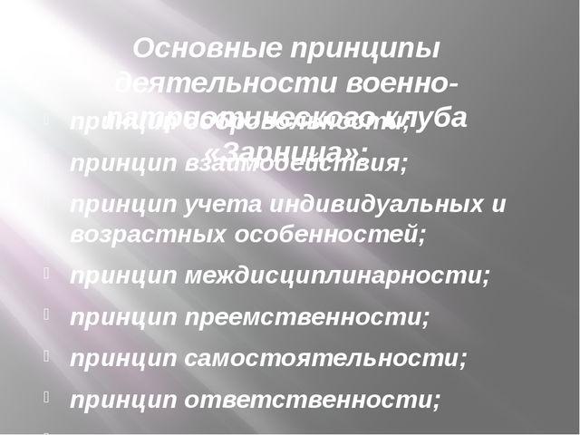 Основные принципы деятельности военно-патриотического клуба «Зарница»: принци...
