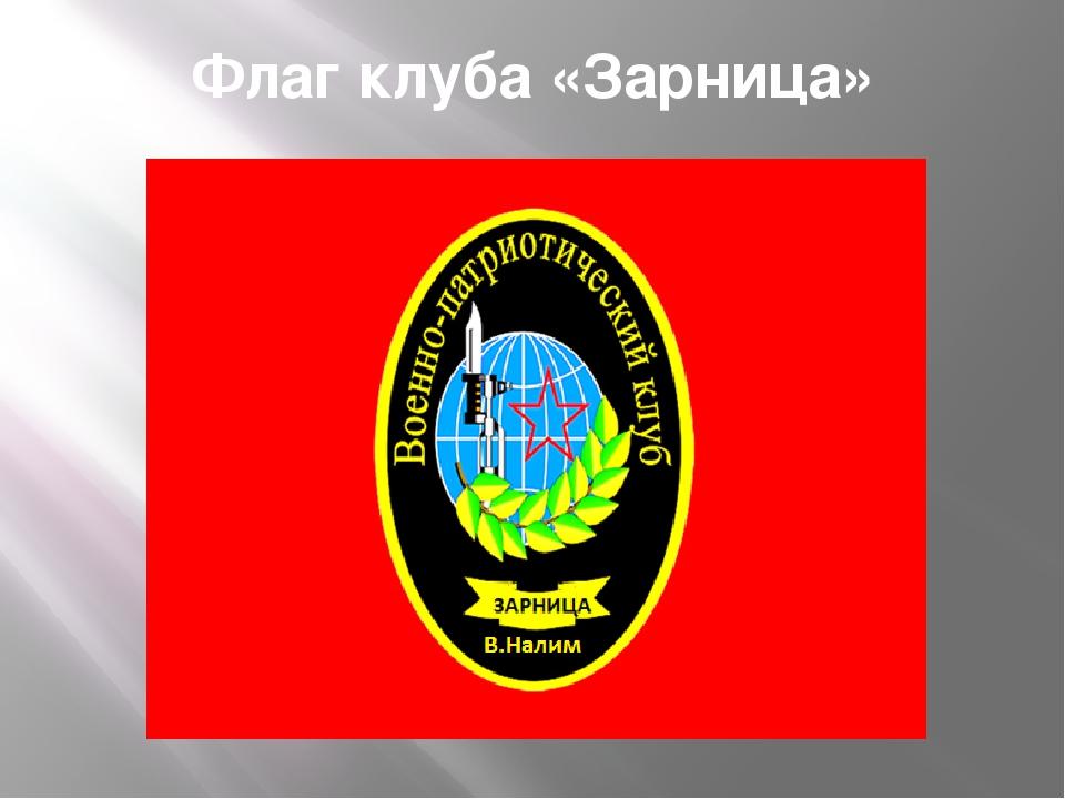 Флаг клуба «Зарница»