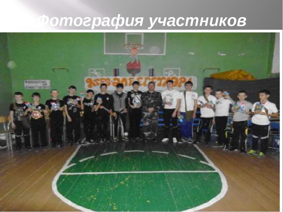 Фотография участников клуба